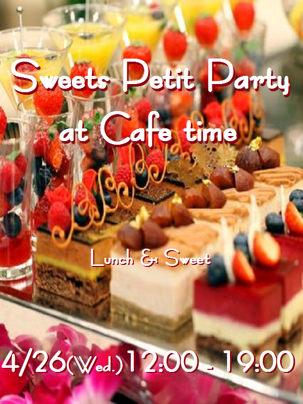 ハプニングバーBliss-outのCafe EVENT Sweets Party